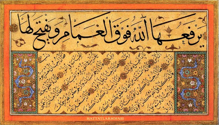 Hattat Eğrikapılı Mehmed Rasim Efendi'nin Sülüs ve Nesih Hadis Kıt'ası   Daha fazla bilgi için sitemizi ziyaret edin: hattatlarsofasi.com