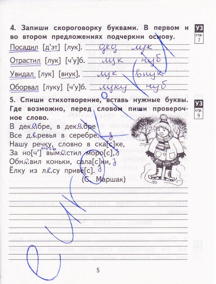 Пермский молодёжный биологический чемпионат 6-7 классы