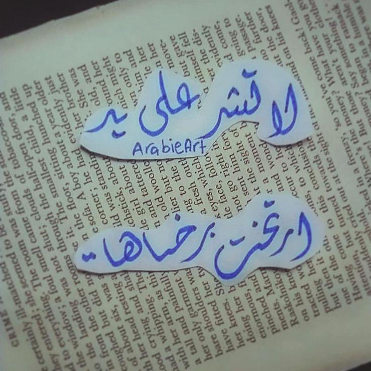 لا تشد على يد ارتخت برضاها Arabieart Sayings Humble