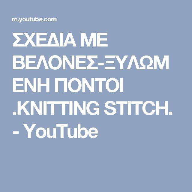 ΣΧΕΔΙΑ ΜΕ ΒΕΛΟΝΕΣ-ΞΥΛΩΜΕΝΗ ΠΟΝΤΟΙ .KNITTING STITCH. - YouTube
