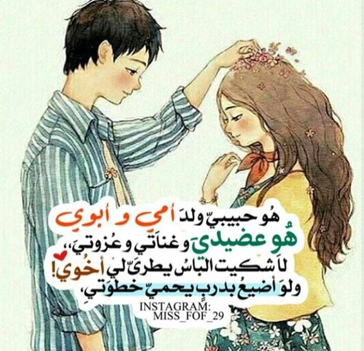 Pin By Amani On مفضلتي Arabic Love Quotes Me Quotes English Quotes