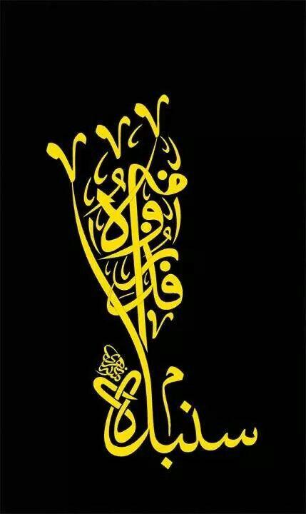 """"""" فذروه فى سنبله """" - (سورة يوسف ١٢ ، آية ٤٧) Holy Quran 12:47"""