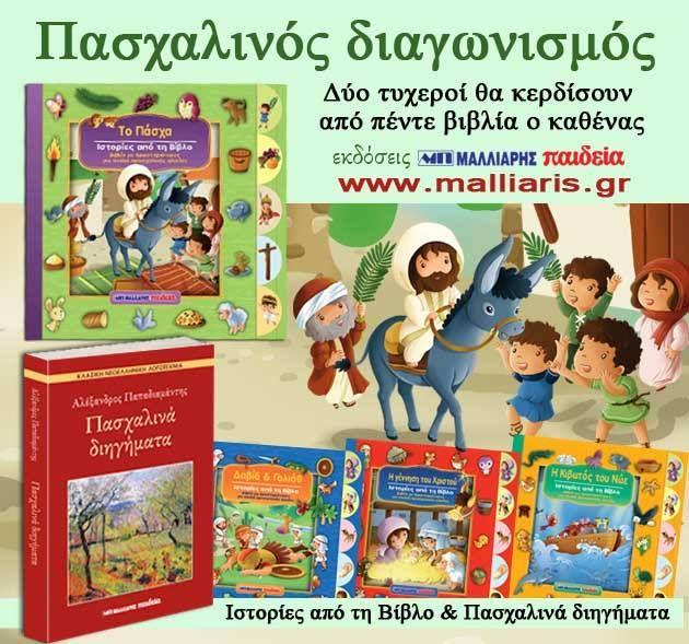 Διαγωνισμός Μαλλιάρης Παιδεία με δώρο παιδικά βιβλία της σειράς «Ιστορίες από τη Βίβλο» και Πασχαλινά διηγήματα του Αλέξανδρου Παπαδιαμάντη! https://getlink.saveandwin.gr/bbY