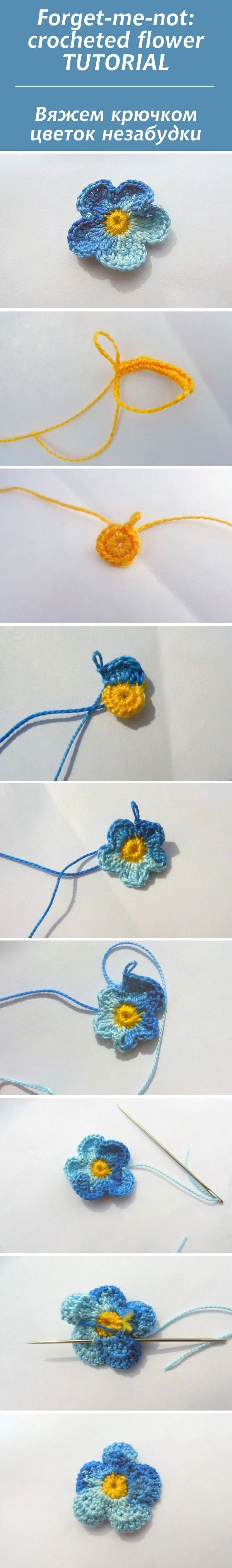 Вяжем крючком цветок незабудки / Forget-me-not: crocheted flower TUTORIAL  #crochet #flower #tutorial