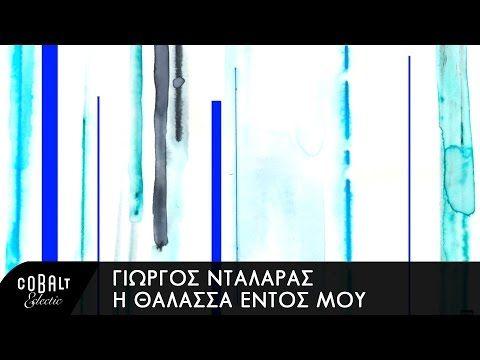 Γιώργος Νταλάρας - Η Θάλασσα Εντός Μου - Official Lyric Video - YouTube