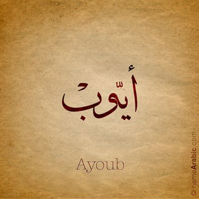 #Ayoub #Arabic #Calligraphy #Design #Islamic #Art #Ink #Inked #name #tattoo Find your name at: namearabic.com