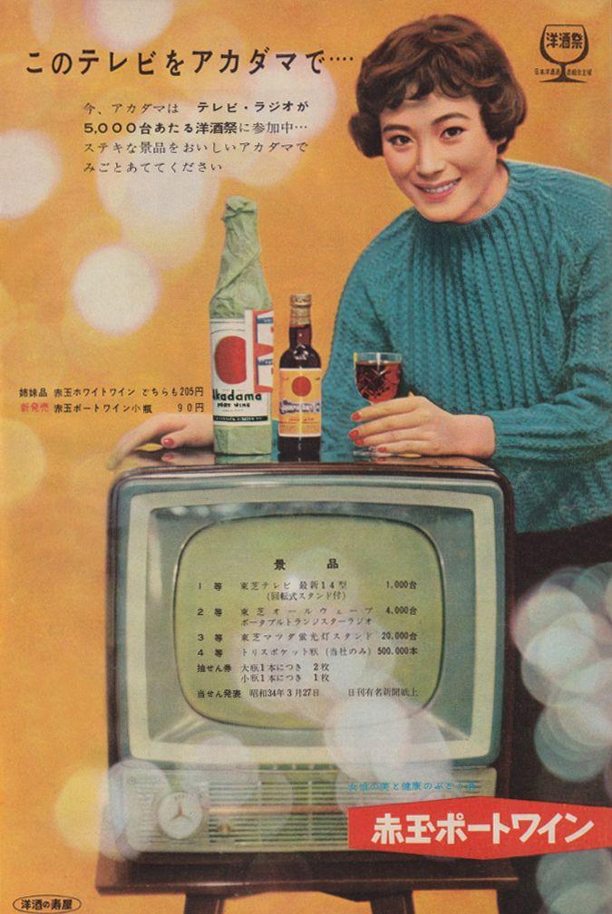 寿屋の「赤玉ポートワイン」/ 1959