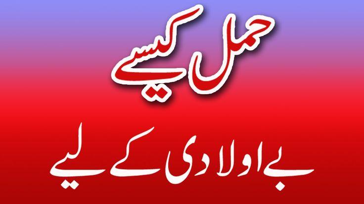 Sex In Pregnancy In Islam In Urdu | Olivero