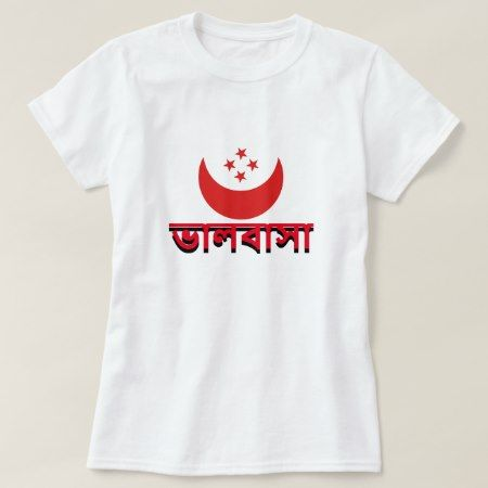 ভালবাসা love in Bengali T-Shirt - click/tap to personalize and buy