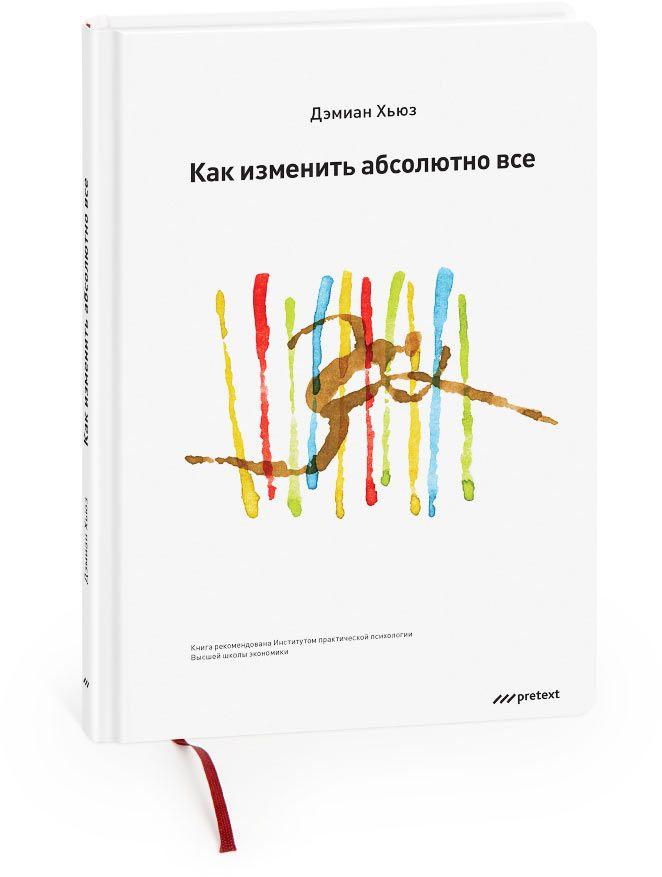 http://www.artlebedev.ru/everything/pretext/hughes/
