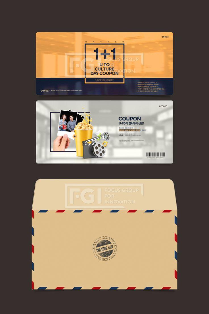 PT030, 프리진, 그래픽, 이벤트, 쇼핑, 쿠폰북, 템플릿, PT030b, 포스터, 에프지아이, 광고, 인쇄, 편집, 인쇄편집, 합성, 편집포토, 배경, 백그라운드, 패턴, 카드, 봉투, 쿠폰, 상품권, 할인권, 혜택, 바코드, 사람, 2인, 남자, 여자, 젊은, 영화관, 영화, 팝콘, 손, 핸드, 핸드모션, 스탬프, 도장, 필름, 아이콘, 3D, 사진, 폴라로이드, 웃음, 미소, 웃고있는,#유토이미지
