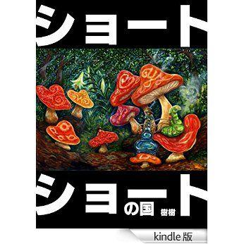Amazon.co.jp: ショートショートの国 電子書籍: 樹樹: Kindleストア