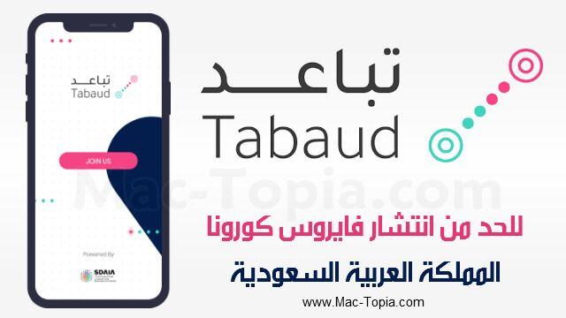 تحميل تطبيق تباعد كورونا للاندرويد و الايفون داخل المملكة العربية السعودية مجانا ماك توبيا Gaming Logos Logos Nintendo Switch