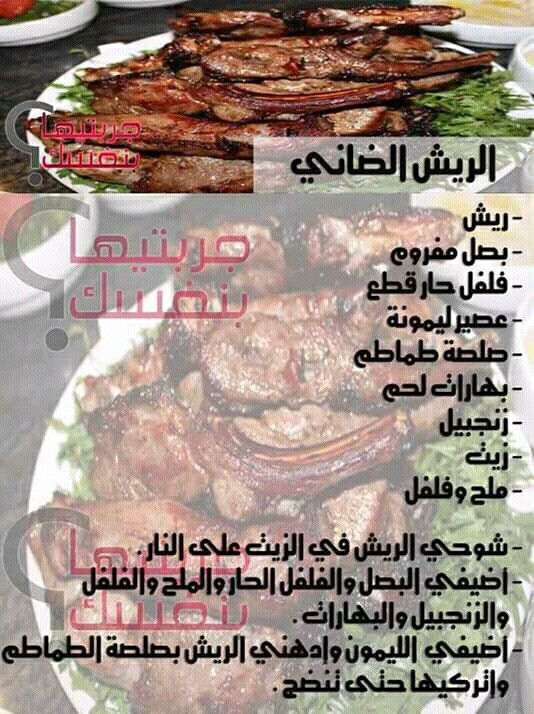 Pin By سنا الحمداني On قراءات Cooking Recipes Cooking Recipes