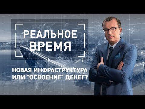 """Новая инфраструктура или """"освоение"""" денег? [Реальное время] - YouTube"""