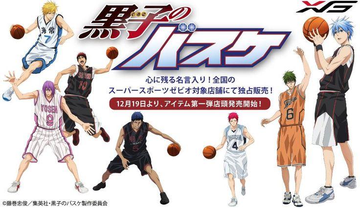 黒子のバスケ×スーパースポーツゼビオのコラボが決定!12月19日より第一弾が発売! http://www.supersports.co.jp/special/201412-the-basketball-which-kuroko-plays/…