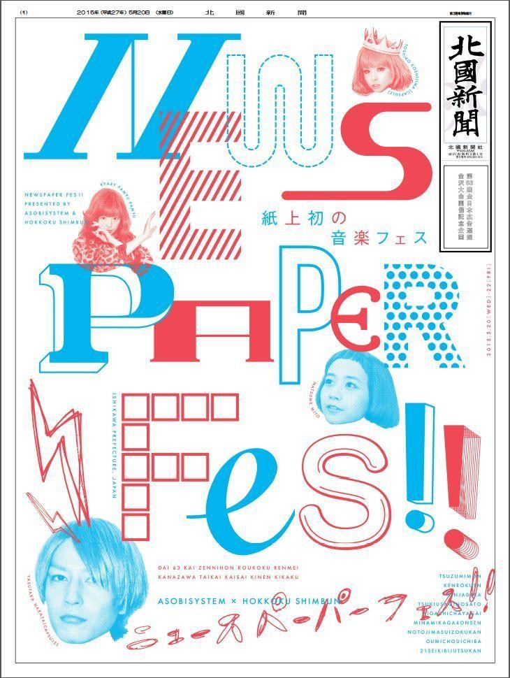 2紙が金沢の伝統と創造性をモチーフに広告企画を実施 ~全広連大会に合わせて~ - 電通報