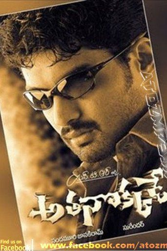 Athanokkade (2005) | http://www.getgrandmovies.top/movies/34426-athanokkade | Years after a tragic childhood that saw both of their families brutally murdered, cousins Ram (Kalyan Ram) and Anjali (Sindhu Tolani) set out to take revenge on Anna (Ashish Vidyarthi) and his evil associates Abdul (Raghu Babu) and Sada (G.V. Sudhakar) -- the men who committed the crime. They're no longer children. But can they reclaim their slain families' honor and keep themselves alive? Only time will tell.