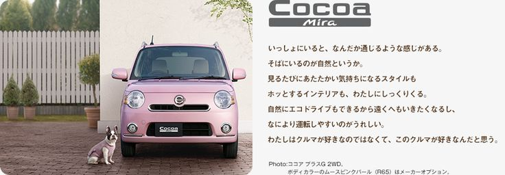 Mira Cocoa <3 my dream car! Wish it will be available some day in Finland too!