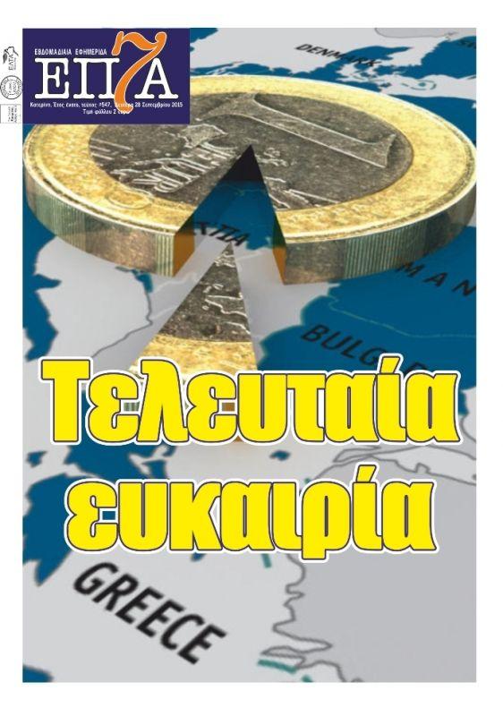 Η Επτά που κυκλοφόρησε και διανεμήθηκε κατά τη διάρκεια της 7ης Εμποροβιοτεχνικής Έκθεσης Πιερίας-Κεντρικής Μακεδονίας! 28/9/2015 http://www.eptanews.gr/index.php/home