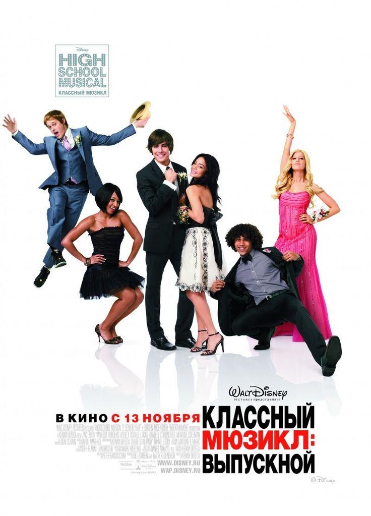 High School Musical 3   High School Musical 3: Senior Year (2008) poster - FreeMoviePosters ...