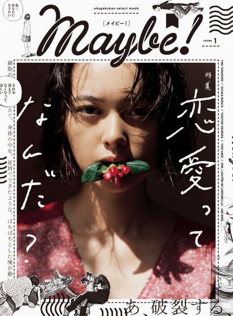 Maybe! vol.1の特集テーマ「恋愛ってなんだ?」に関連して、11月5日公開の小松菜奈・菅田将暉出演の映画『溺れるナイフ』でさらなる飛躍が約束されて…