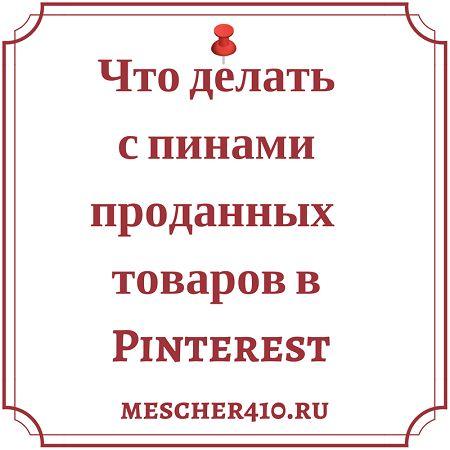 Как использовать пины товаров, после их продажи? Удалять или оставить на досках. Сайт «Pinterest на русском» предлагает другое решение: использовать фото изделий для трафика и продаж, как коллекцию своих товаров для привлечения потенциальной целевой аудитории. Даже если ваш товар продан, он все равно будет служить вам «приманкой» для клиентов. Как это сделать, подробно и пошагово рассказано в статье и видео ролике на сайте. #pinterestнарусском #pinteresttips #pinterestmarketing