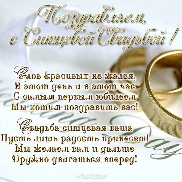 Поздравления с ситцевой свадьбой прикольные картинки