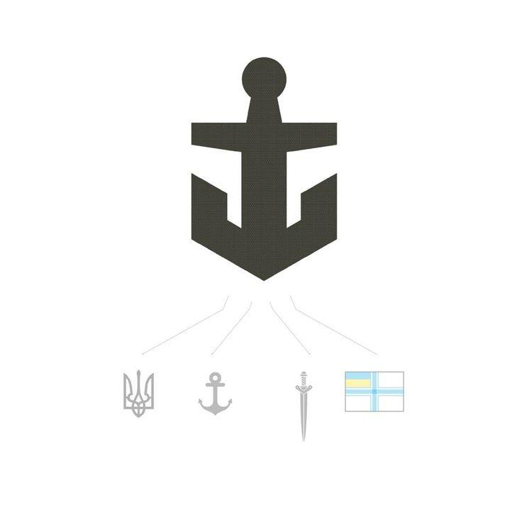 Для бойцов морской пехоты Украины мы разработали новую эмблему. Она объединяет в себе четыре основных символа-ассоциации: тризуб - герб Украины, якорь как обязательный атрибут водного судна, кортик как предмет форменной одежды в военно-морских флотах и Николаевский крест флага ВМС Укаины. Знак может быть использован как беретный знак, нашивка или просто маркировка техники