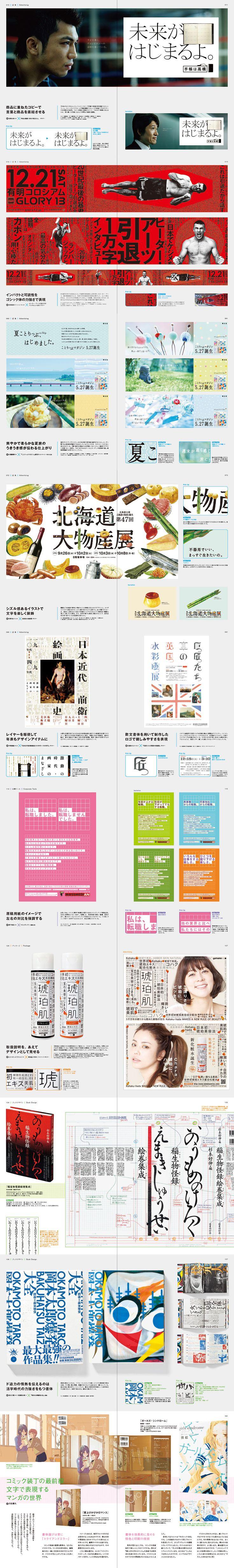 匠の文字とデザイン 広告・パンフレット・エディトリアル・パッケージの文字とデザイン特集 http://pie.co.jp/search/detail.php?ID=4540