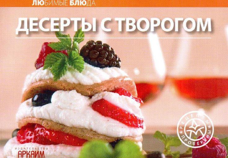 Простые десерты из молочных продуктов