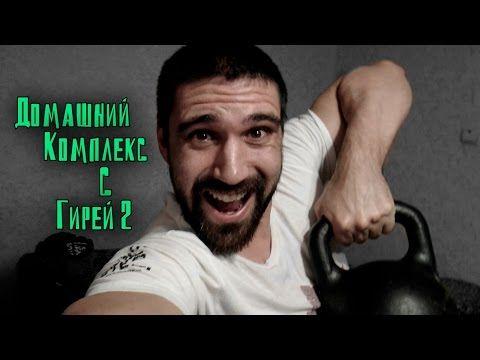 Все самые лучшие упражнения с гирей - YouTube
