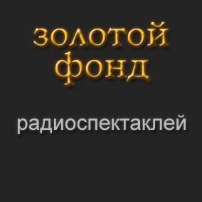 Золотой фонд радиоспектаклей. Часть 5