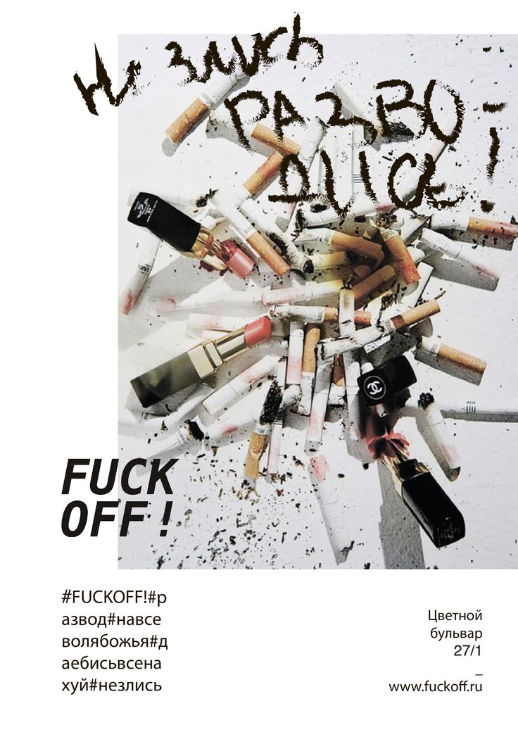 FUCK OFF! Posters