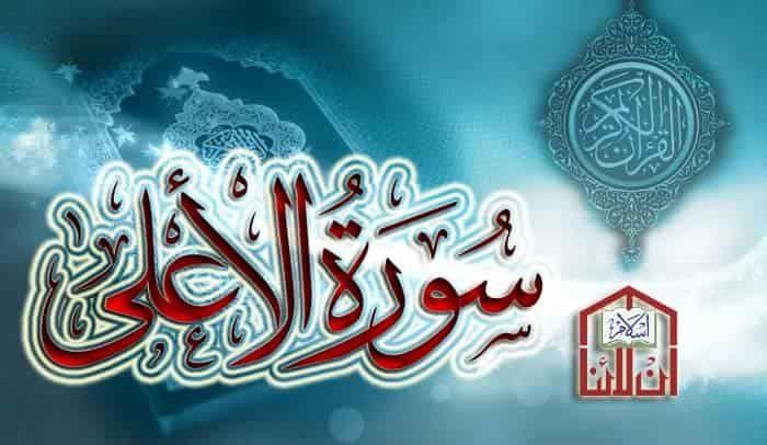 سورة الأعلى مكتوبة سورة الأعلى للقراءة كتابة بالتشكيل Islamic Information Neon Signs Islam