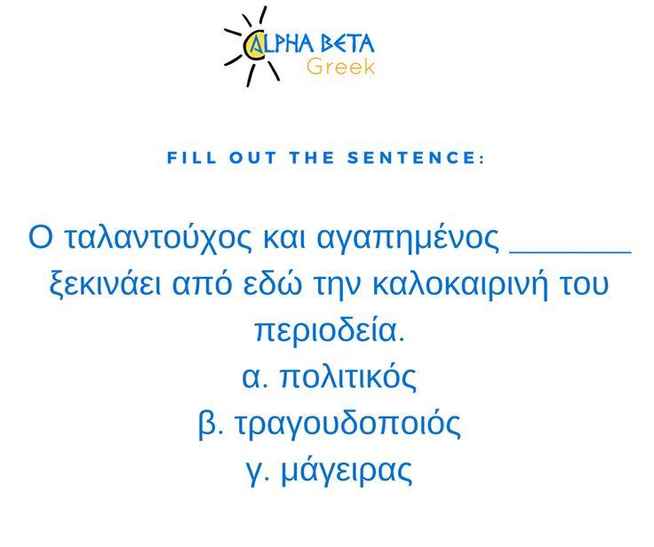 Greek Grammar Activities | Advanced