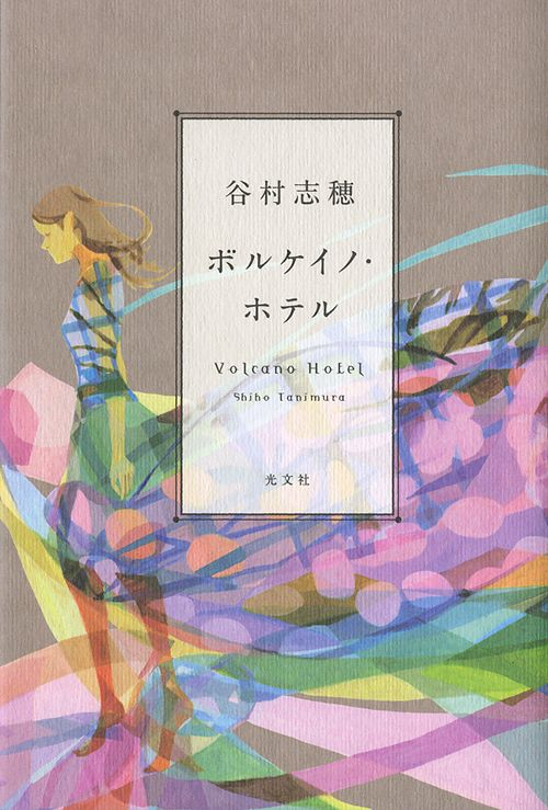 """The illu is for the book """"Volcano Hotel"""" by a author Tanimura Shiho. In this book you can enjoy the collection of 7 short stories. In this stories each 7 heroines are full of troubles of relationships. Things don't always go well in their life but try to overcome their pain and I'm heartened by thier way of life."""