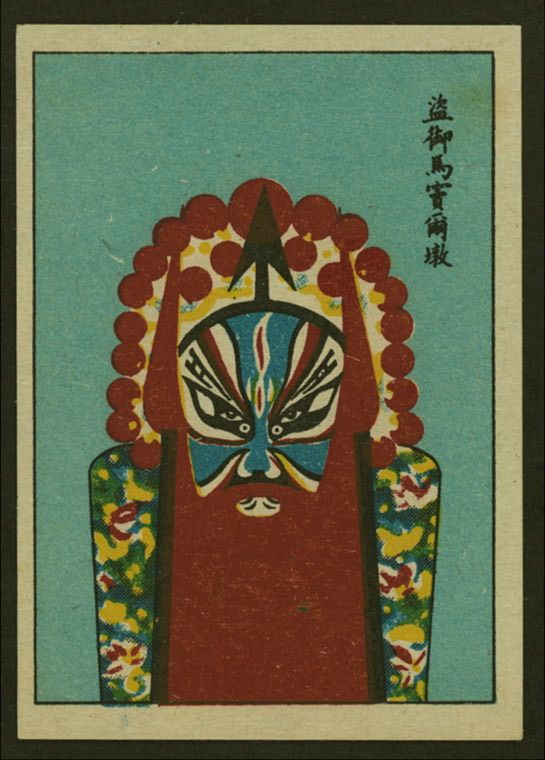 Cigarette Cards ABCs - featuring Chinese opera masks