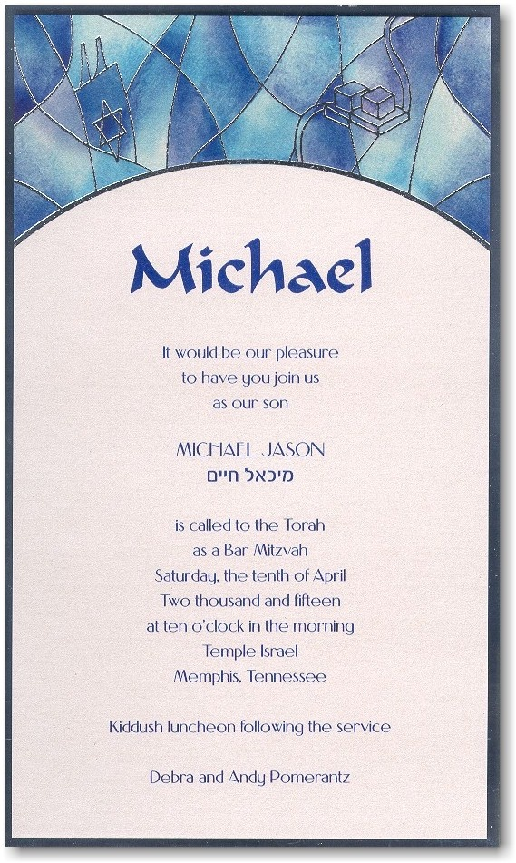 Mosaic Bar Mitzvah Invitation (Made in Israel) - $3.63 each when you purchase 100.