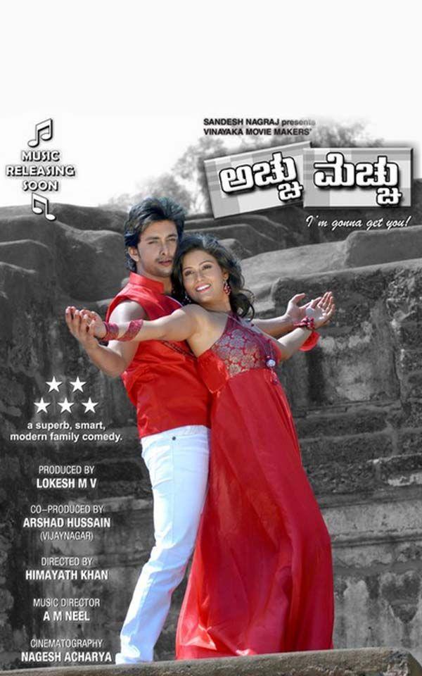 Achchu Mechchu Kannada Movie Online - Tarun Chandra, Archana Gupta, Achyuth Kumar, Veena Sunder, Sadhu Kokila, Shobaraj and Mohan Juneja. Directed by Himayath Khan. Music by Neel. 2011 [U]