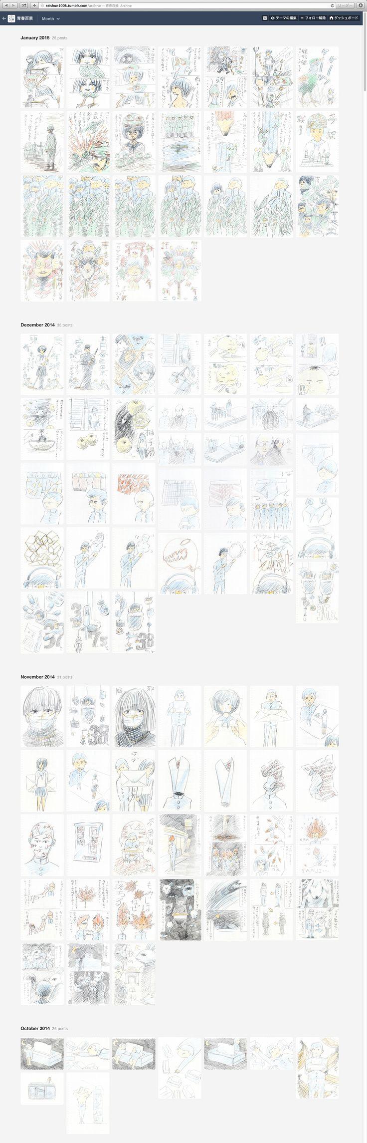 """【青春百景】 中高生の青春をテーマに今年の4月から、1日1枚イラストを掲載してきましたが おかげさまで投稿数が """"300"""" に到達したので201〜300までを記念スクショ。 http://seishun100k.tumblr.com/"""