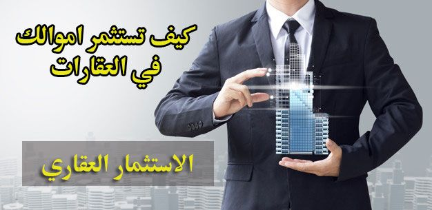 كيف تستثمر أموالك في العقارات افضل طرق الاستثمار العقاري الناجح المطور السوداني Investing Real