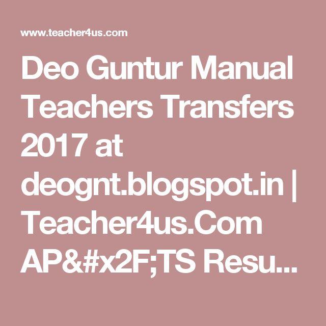 Deo Guntur Manual Teachers Transfers 2017 at deognt.blogspot.in    Teacher4us.Com AP/TS Results, Counselling, 2017