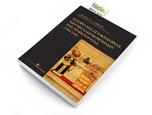 Αλέξιος Γ.Κ. Σαββίδης: «Ιστορία της Αυτοκρατορίας των Μεγάλων Κομνηνών της Τραπεζούντας» κριτική του Απόστολου Σπυράκη