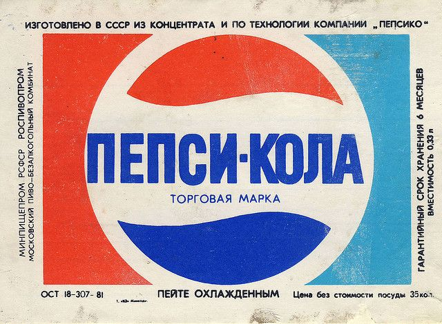 Label from Pepsi bottle from USSR, 1985