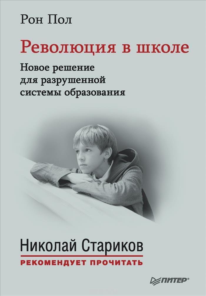 Революция в школе. Новое решение для разрушенной системы образования - Рон Пол » Book - Любимые книги