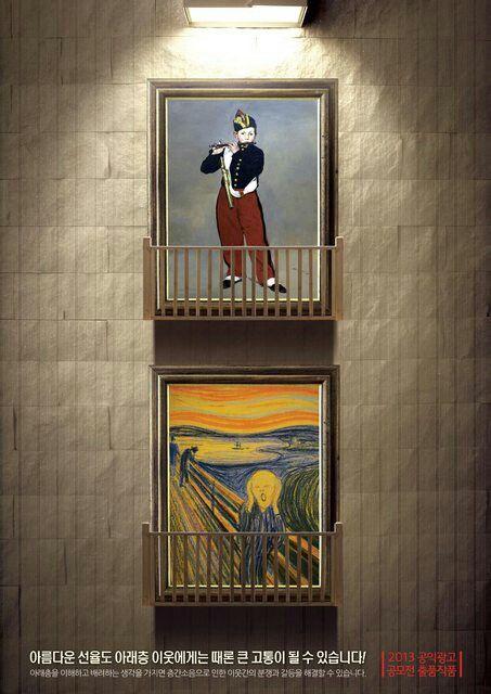 국내) 층간소음을 명화로 잘 나타낸 디자인이 돋보이는 포스터이다.