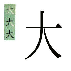 "24.- Kanji japones: ""grande"".大の漢字。スペイン語で一年生の漢字。"
