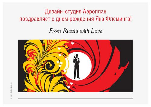 https://flic.kr/p/trrJKU   From Russia with love   Happy Birthday to Ian Fleming)))