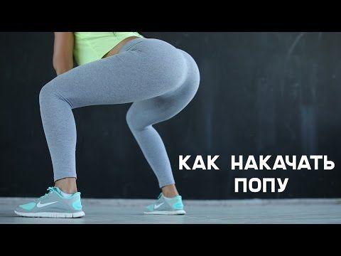 Как накачать попу. Тренировка ягодиц [Workout | Будь в форме] - YouTube